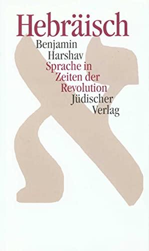 9783633541034: Hebräisch. Sprache in Zeiten der Revolution.