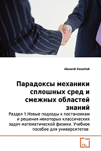 9783639135954: Paradoxes of Continuum Mechanics and contiguous fields of knowledge Section 1. New approaches to statements and solutions of some classical Mathematical Physics problems (Russian Edition)