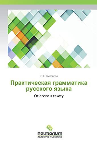 Prakticheskaya grammatika russkogo yazyka: Ju. G. Smirnova