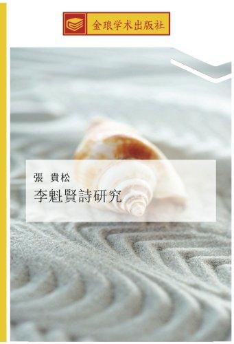 li kui xian shi yan jiu: Zhang, Gui Song