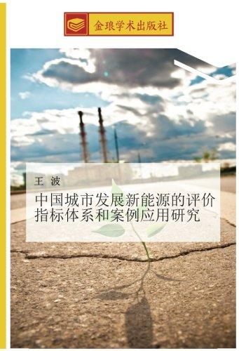 zhong guo cheng shi fa zhan xin: Bo Wang