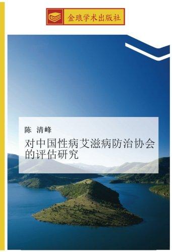 dui zhong guo xing bing ai zi: Chen, Qing Feng