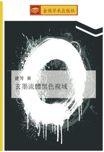 xuan mo liu ti hei se shi: Fang, Huang Jian