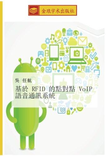 ji yu RFID de dian dui dian: Wu, Ren Hang