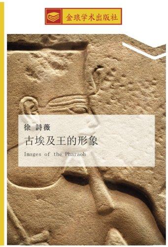 gu ai ji wang de xing xiang: Xu, Shi Wei