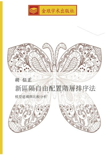 xin qu ge zi you pei zhi: xin zheng hu