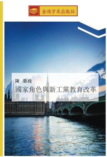 guo jia jiao se yu xin gong: Rong Zheng Chen