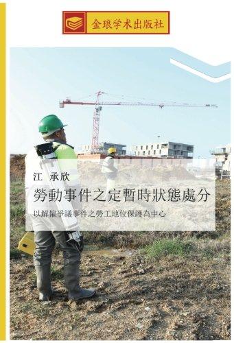 lao dong shi jian zhi ding zan: Cheng Xin Jiang