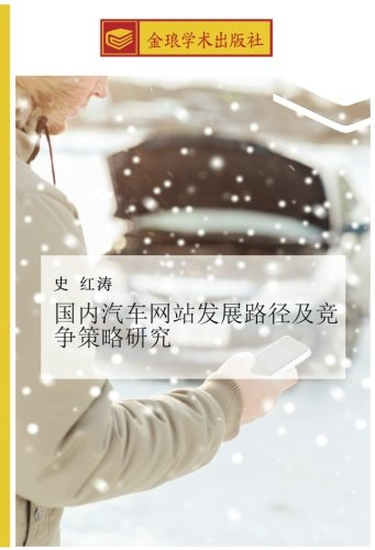 guo nei qi che wang zhan fa: Shi, Hong Tao