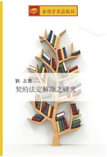 qi yue fa ding jie chu zhi: Zhi Xian Liu