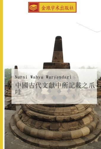 zhong guo gu dai wen xian zhong: Nurni, Wahyu Wuryandari