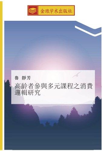 gao ling zhe can yu duo yuan: Lu, Jing Fang