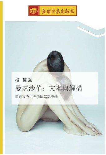 man zhu sha hua wen ben yu: Ru Qiang Yang