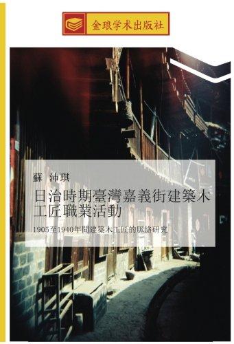 ri zhi shi qi tai wan jia: Su, Pei Qi