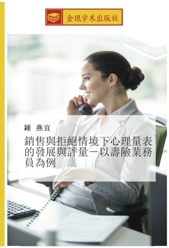 xiao shou yu ju jue qing jing: Zhong, Yan Yi