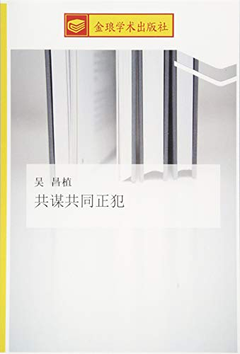 gong mou gong tong zheng fan: Wu, Chang Zhi