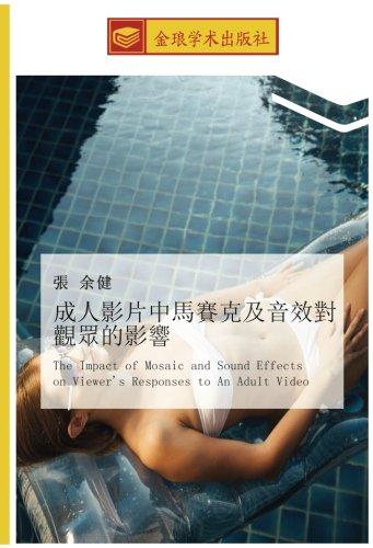 9783639815368: 成人影片中馬賽克及音效對觀眾的影響: The Impact of Mosaic and Sound Effects on Viewer's Responses to An Adult Video (Chinese Edition)