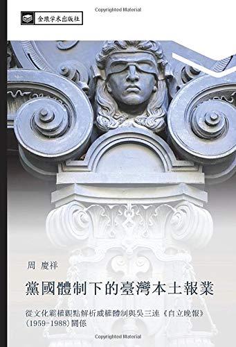 9783639817652: 黨國體制下的臺灣本土報業: 從文化霸權觀點解析威權體制與吳三連《自立晚報》(1959-1988)關係 (Chinese Edition)