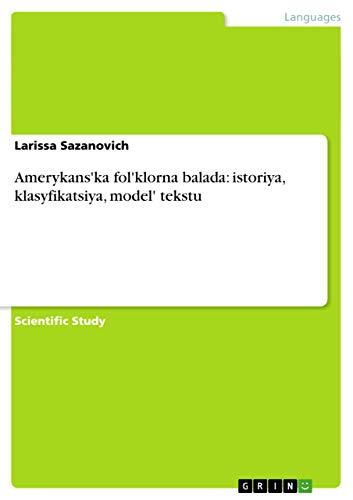 Amerykans'ka fol'klorna balada: istoriya, klasyfikatsiya, model' tekstu: Larissa ...