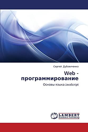 Web - Programmirovanie: Sergey Dubovichenko