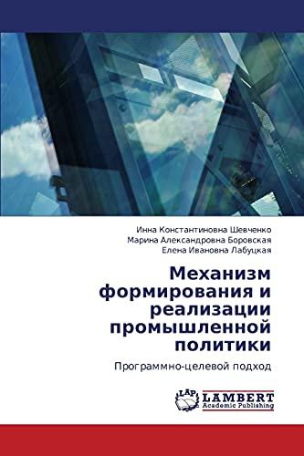 Mekhanizm Formirovaniya I Realizatsii Promyshlennoy Politiki: Inna Konstantinovna Shevchenko