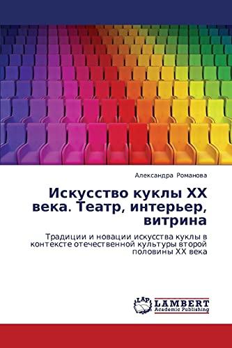 9783659112096: Iskusstvo kukly KhKh veka. Teatr, inter'er, vitrina