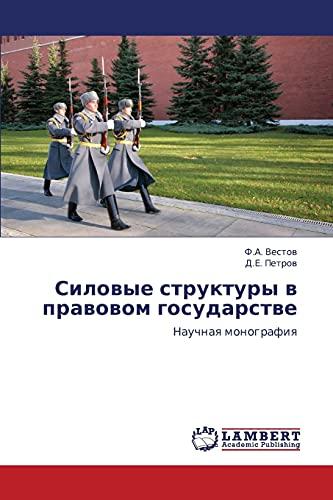 Silovye struktury v pravovom gosudarstve: Nauchnaya monografiya (Russian Edition): F.A. Vestov