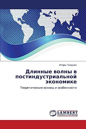 Dlinnye Volny V Postindustrialnoy Ekonomike: Igor' Gladkikh