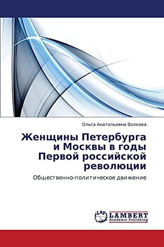 Zhenshchiny Peterburga I Moskvy V Gody Pervoy Rossiyskoy Revolyutsii: Ol'ga Anatol'evna Volkova