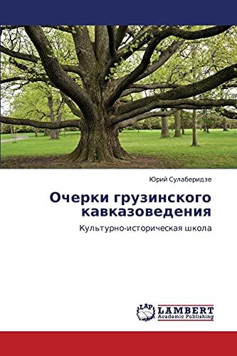 Ocherki Gruzinskogo Kavkazovedeniya: Yuriy Sulaberidze