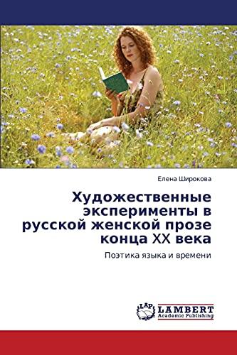 Khudozhestvennye eksperimenty v russkoy zhenskoy proze kontsa XX veka: Poetika yazyka i vremeni (...
