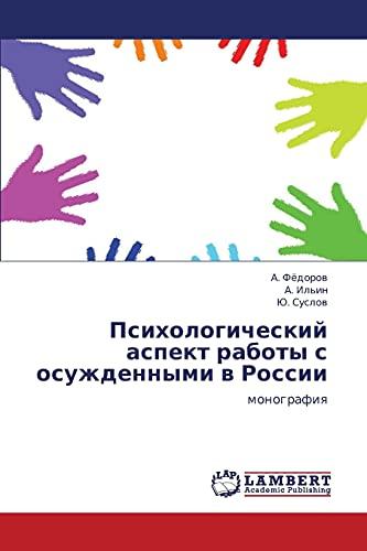 Psikhologicheskiy Aspekt Raboty S Osuzhdennymi V Rossii: A. Fyedorov