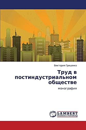 9783659139581: Trud v postindustrial'nom obshchestve: monografiya (Russian Edition)