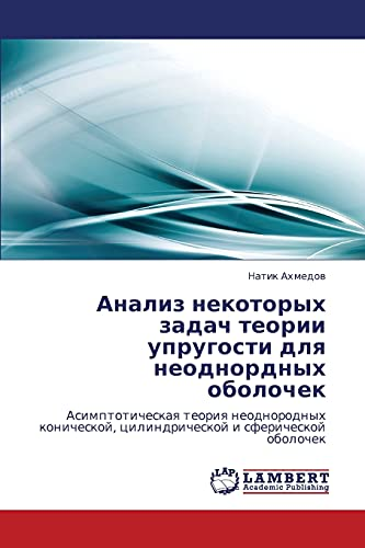 Analiz nekotorykh zadach teorii uprugosti dlya neodnordnykh obolochek: Asimptoticheskaya teoriya ...