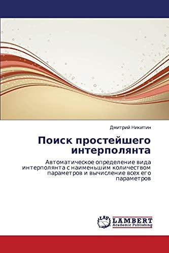 Poisk Prosteyshego Interpolyanta: Dmitriy Nikitin