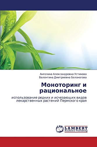 9783659169250: Monotoring i ratsional'noe: ispol'zovanie redkikh i ischezayushchikh vidov lekarstvennykh rasteniy Permskogo kraya (Russian Edition)