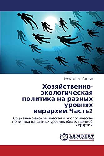 Khozyaystvenno-Ekologicheskaya Politika Na Raznykh Urovnyakh Ierarkhii.Chast2: Konstantin Pavlov