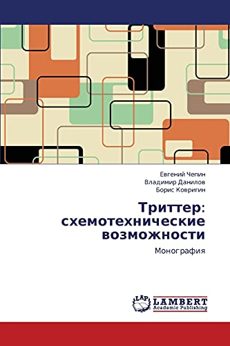 Tritter: Skhemotekhnicheskie Vozmozhnosti: Evgeniy Chepin