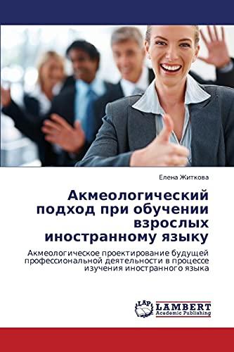 Akmeologicheskiy Podkhod Pri Obuchenii Vzroslykh Inostrannomu Yazyku: Elena Zhitkova