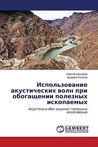 Ispolzovanie Akusticheskikh Voln Pri Obogashchenii Poleznykh Iskopaemykh: Sergey Bakharev