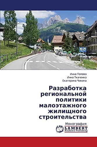 Razrabotka Regionalnoy Politiki Maloetazhnogo Zhilishchnogo Stroitelstva: Inna Popova