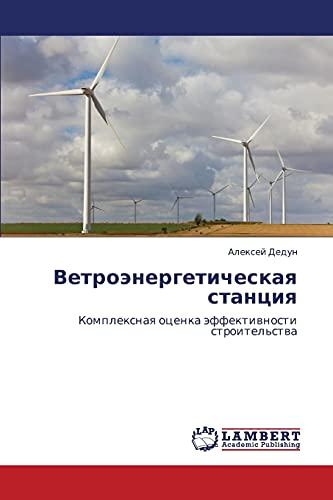 Vetroenergeticheskaya Stantsiya: Aleksey Dedun