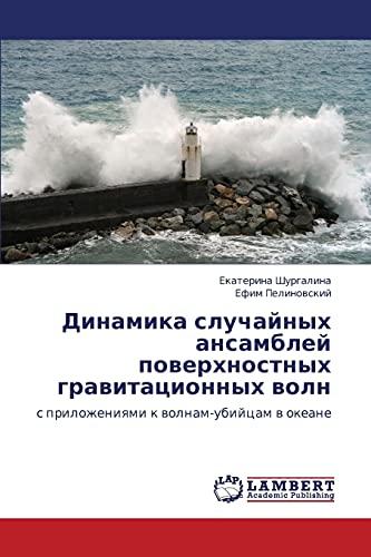 Dinamika Sluchaynykh Ansambley Poverkhnostnykh Gravitatsionnykh Voln: Ekaterina Shurgalina