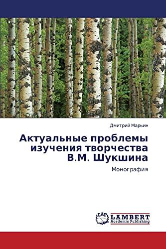 Aktualnye Problemy Izucheniya Tvorchestva V.M. Shukshina: Dmitriy Mar'in