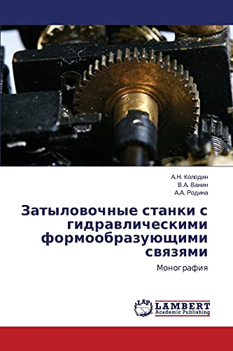 Zatylovochnye stanki s gidravlicheskimi formoobrazujushhimi svyazyami - A. N. Kolodin