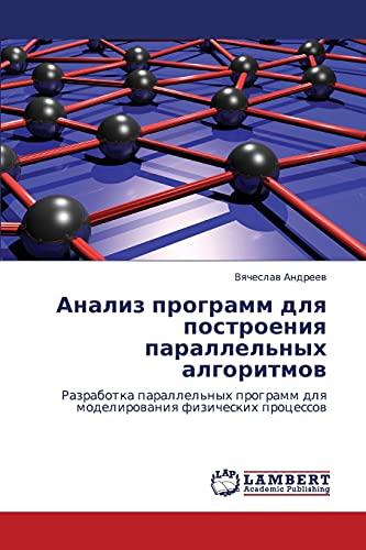 9783659212437: Analiz programm dlya postroeniya parallel'nykh algoritmov: Razrabotka parallel'nykh programm dlya modelirovaniya fizicheskikh protsessov (Russian Edition)