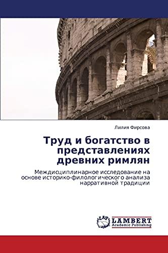 Trud I Bogatstvo V Predstavleniyakh Drevnikh Rimlyan: Liliya Firsova