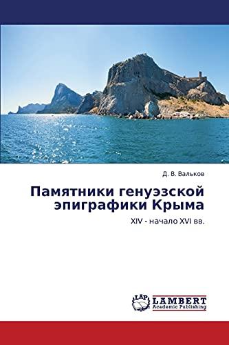 9783659227059: Pamyatniki genuezskoy epigrafiki Kryma: XIV - nachalo XVI vv. (Russian Edition)