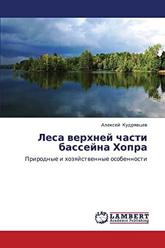 Lesa verkhney chasti basseyna Khopra: Prirodnye i khozyaystvennye osobennosti (Russian Edition): ...