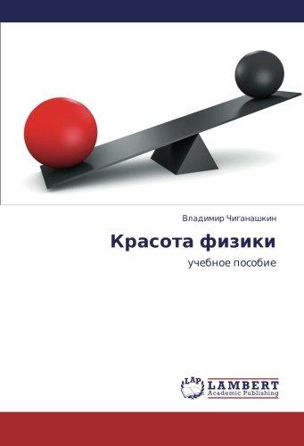 Krasota Fiziki: Vladimir Chiganashkin
